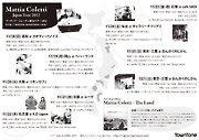 MATTIA COLETTI JAPAN TOUR's FLYER DOWNLOAD